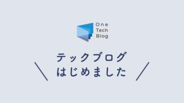 One Tech Blog始まります!