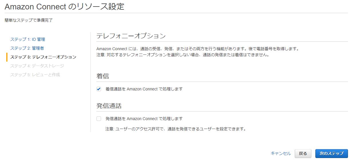 amazon_connect_002