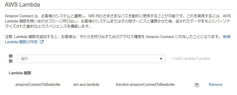 amazon_connect_008