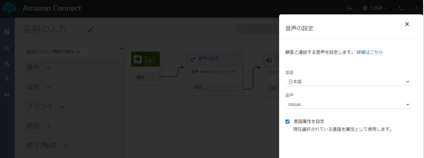 amazon_connect_flow_002