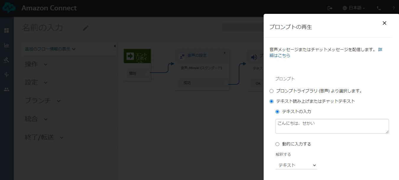 amazon_connect_flow_003