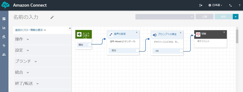 amazon_connect_flow_004